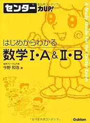 はじめからわかる数学Ⅰ・A&Ⅱ・B (センター力UP)