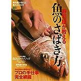 寿司屋が教える魚のさばき方 (エイムック 4044)