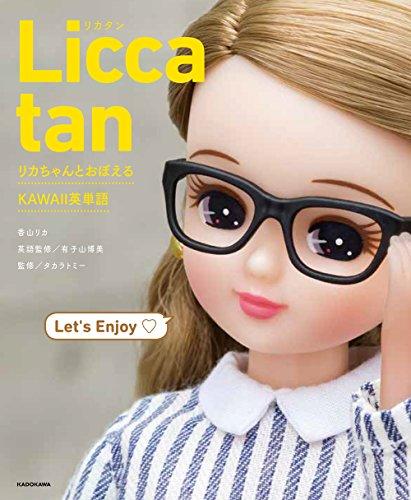 Licca tan リカちゃんとおぼえるKAWAII英単語...
