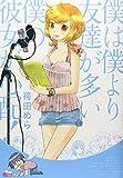 僕は僕より友達が多い僕の彼女が心配! / 袴田 めら のシリーズ情報を見る