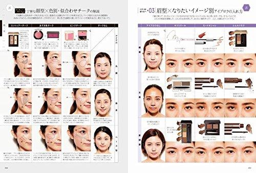 『イガリ化粧 ~大人のためのメイク手帖~』の6枚目の画像