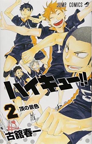 ハイキュー!! 2 (ジャンプコミックス)の詳細を見る