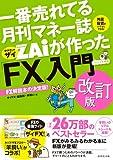 一番売れてる月刊マネー誌ザイが作ったFX入門 改訂版