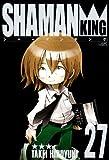 シャーマンキング完全版 27 (ジャンプコミックス)