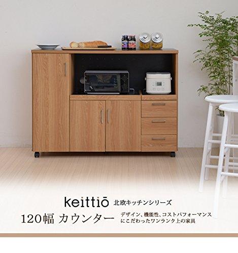 RoomClip商品情報 - 北欧キッチンシリーズ Keittio カウンター 送料無料【120幅】