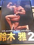ボディビル・トレーニング DVD 鈴木雅2 トレーニングDVD2枚組 MUSCLE MEDIA JAPAN