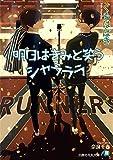 明日はきみと笑うシャラララ【特別SSつき】【イラスト入り】 (花丸文庫)