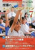 授業のユニバーサルデザイン vol. 7