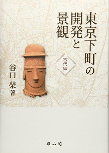 東京下町の開発と景観 古代編