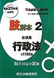 肢別本〈2〉公法系行政法〈平成23年版〉