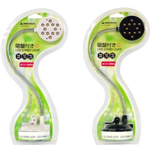 グリーンハウス USB 12LEDライト 吸盤付き ホワイト GH-LED12SCW 1台