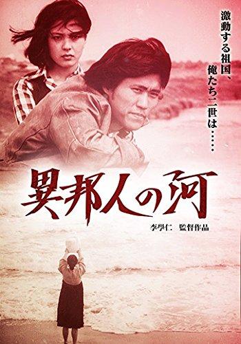 異邦人の河 [DVD]
