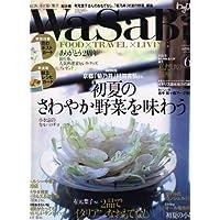 WaSaBi (和沙美) 2007年 06月号 [雑誌]