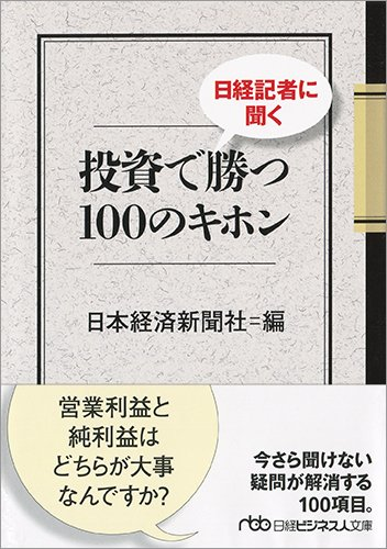 日経記者に聞く投資で勝つ100のキホン (日経ビジネス人文庫)