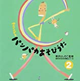 新沢としひこの『キリンくんのパンパカあそびうた』(2)