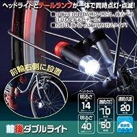 自転車用ヘッドライト&テールランプ一体型LEDライト 防水性 切り替え式ランプ
