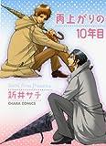 コミックス / 新井 サチ のシリーズ情報を見る
