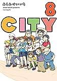 CITY(8) (モーニングコミックス)