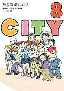 CITY 8巻 表紙画像