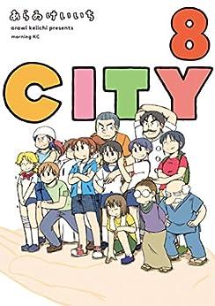 [あらゐけいいち]のCITY(8) (モーニングコミックス)