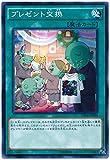 遊戯王OCG プレゼント交換 ノーマル DF16-JP005