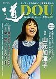 季刊『道』187号 (2016冬号) 画像