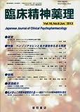 臨床精神薬理 第16巻6号〈特集〉ベンゾジアゼピンと処方薬依存を巡る問題