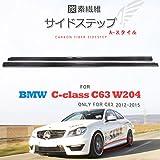 JCSPORTLINE JC-スタイル サイドステップ サイド スカート アプロンフィット サイドスポイラー/Mercedes-Benzメルセデス ベンツ Cクラス NEW C63 W204 C-class 2012 2013 2014 に適合※Only for NEW C63 AMG モデル※/ リアル カーボン 炭素繊維 carbon fiber製
