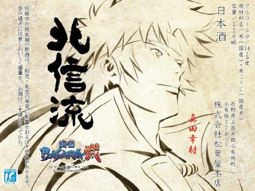 北信流 × 真田幸村 TVアニメ『戦国BASARA弐』 / 株式会社 松葉屋本店