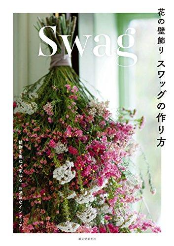 花の壁飾り スワッグの作り方:植物を重ねて束ねる、お洒落なインテリア