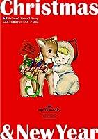 しあわせを贈るクリスマスカード 1000 (ホールマークカードライブラリー)