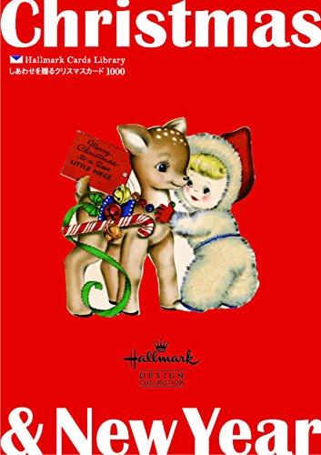 しあわせを贈るクリスマスカード 1000 (ホールマークカー...