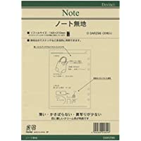 レイメイ藤井 ダヴィンチ リフィル 無地ノート A5サイズ DAR296