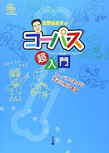投野由紀夫の コーパス超入門コーパスでわかる英語学習のコツ (コーパスの本)の詳細を見る