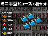 Amazon.co.jp【シードスタイル】ミニ平型ヒューズ  5個セット 10A