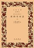 新科学対話 上 (岩波文庫 青 906-3)