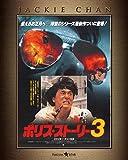 『ポリス・ストーリー/REBORN』公開記念 ポリス・ストーリー3 4K Master Blu-ray