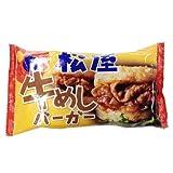松屋 牛めしバーガー 130g 2個 【冷凍】
