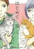 はじめての猫: 2人編 (集英社ホームコミックス)
