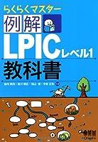らくらくマスター 例解 LPICレベル1教科書