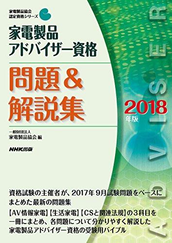 家電製品アドバイザー資格 問題&解説集 2018年版 (家電製品協会 認定資格シリーズ )
