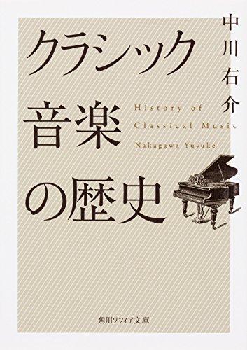 クラシック音楽の歴史 (角川ソフィア文庫)