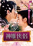 [DVD]神雕侠侶~天翔ける愛~ DVD-BOX3