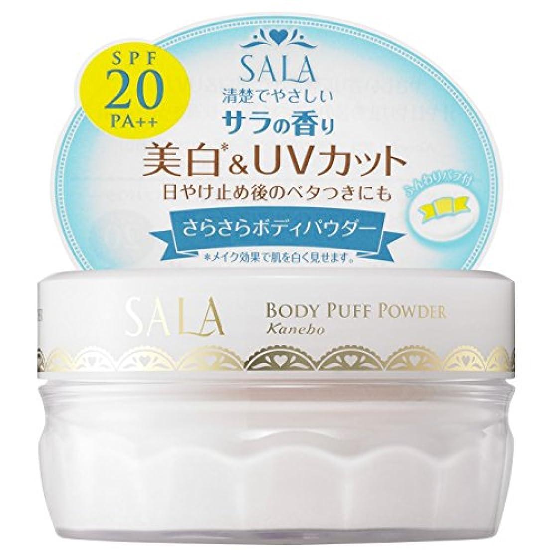 耐えられない散るより良いサラ ボディパフパウダー UV サラの香り