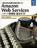 Amazon Web Services パターン別構築・運用ガイド 改訂第2版
