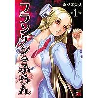 フランケン・ふらん 1 (チャンピオンREDコミックス)