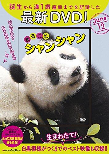 【DVD】まるごとシャンシャン (<DVD>)の詳細を見る