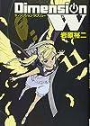 ディメンションW 第11巻