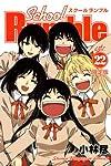 スクールランブル 22 DVD付き初回限定版 (School Rumble) [コミック] [Jan 01, 2008] 小林尽
