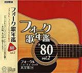 フォーク歌年鑑1980 Vol.2-フォーク&ニューミュージック大全集(19)-を試聴する